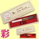 赤ちゃん筆(誕生記念筆・胎毛筆) 彩コース / 熊野筆