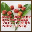 コーヒー豆  送料無料 3種 組合せ自由 コーヒー 選べる 福袋 最大1620g レギュラーコーヒー 珈琲豆 ハワイコナ キリマンジャロ