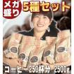 送料無料 メガ盛5種セット コーヒー250杯分【2500g】珈琲