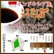 コーヒー豆 インドネシア産 トラジャ アラビカ種 コーヒー 中煎 500g 珈琲豆 珈琲 50杯分