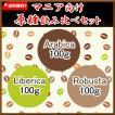 送料無料 マニア向け 3原種 飲み比べ アラビカ&ロブスタ&リベリカ【100g×3】焼きたて珈琲コーヒー豆