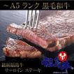 牛肉 肉 ステーキ 和牛 黒毛和牛 サーロイン ステーキ 1枚 ( 200g ) A5 A4 国産 銘柄 福島牛