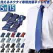 ネクタイ メンズ セット ビジネス 洗えるネクタイ 5本セット 洗濯ネット付き プレゼント