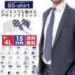 ワイシャツ メンズ 長袖 送料無料 Yシャツ 形態安定 スリム セール プレゼント  Men's uno