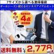ワイシャツ 選べる 長袖 3点セット 福袋  クール...
