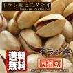 イラン産ジャンボピスタチオ1kg【送料無料】【同梱可...