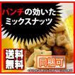 パンチの効いたミックスナッツ1kg【送料無料】