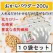 【即納】おからパウダー 200g 【10袋セット】糖質制限 ダイエット