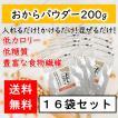 【即納】おからパウダー 200g 【16袋セット】糖質制限 ダイエット