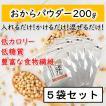 【即納】おからパウダー 200g 【5袋セット】糖質制限 ダイエット