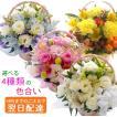 花 アレンジメント お祝い 誕生日 プレゼント 可愛い 贈り物 色合いを選べるおまかせアレンジメント3,500円
