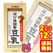 ふくれん 九州産 ふくゆたか大豆 成分無調整豆乳 紙パック 1000ml×6本入×2ケ−ス:合計12本 /飲料