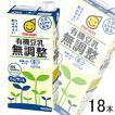 .マルサンアイ 有機豆乳 無調整 紙パック 1000ml×6本入×3ケース:合計18本入 /飲料/HF