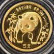 パンダ金貨 1/20オンス 1986年 中国金貨  【送料無料】
