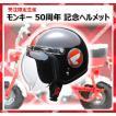 モンキー 50周年 記念限定ヘルメット HONDA ホンダ純正 ジェットヘルメット