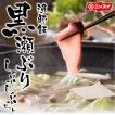 ぶりしゃぶ ブリ 鍋セット 3〜4人前 海鮮鍋 黒瀬ぶり しゃぶしゃぶ ちゃんぽん麺