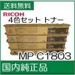 ((4色セット))  ((リコー メーカー純正品))  RICOH MP トナーキット  C1803