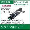 ((超・特価品)) imagio イマジオ トナー キット タイプ28  リサイクルトナー  リコー    /R813