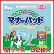 男の子&女の子のためのマナーパッド Mサイズ 32ビッグパック 第一衛材 日本製 トイレ おでかけ マーキング おもらし 介護 #w-104377-03-00
