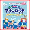 第一衛材 男の子&女の子のためのマナーパッド Lサイズ 28ビッグパック 犬用 日本製 トイレ おでかけ マーキング おもらし 介護 #w-104379
