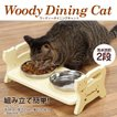 [キャティーマン]CattyMan ウッディーダイニング キャット / テーブル 食器 餌皿台 高さ調節 猫用 木製 ウッド #w-114403