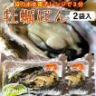牡蠣ポン(2個入)×2袋セット 殻付き 生がき 簡単レンジでポン 宮城県産 漁師直送 かきぽん