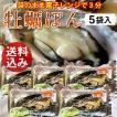 牡蠣ポン(2個入)×5袋セット 殻付き 生がき 簡単レンジでポン 宮城県産 漁師直送 かきぽん 送料込み
