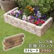 花壇用 レンガ風 プランターボックス 花壇ブロック ストレート ブラウン 単品 おしゃれ