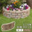 花壇用 レンガ風 プランターボックス 花壇ブロック カーブ ブラウン 単品 おしゃれ 在庫限り