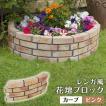 花壇用 レンガ風 プランターボックス 花壇ブロック カーブ ピンク 単品 おしゃれ