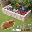 花壇用 レンガ風 プランターボックス 花壇ブロック ストレート アンティーク 単品 おしゃれ