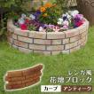 花壇用 レンガ風 プランターボックス 花壇ブロック カーブ アンティーク 単品 おしゃれ