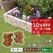 花壇用 レンガ風 プランターボックス 花壇ブロック コーナー アンティーク 2個セット おしゃれ