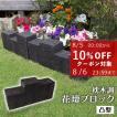 花壇用 枕木調 プランターボックス 花壇ブロック 凸型 ダークブラウン 単品 おしゃれ