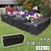 花壇用 枕木調 プランターボックス 花壇ブロック ストレート ダークブラウン 単品 おしゃれ