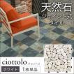 ジョイント式 天然石 庭 タイル ホワイト (1枚単品) チョットロ