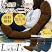 座椅子 『リーベイス』 ブラウン 低反発 リクライニング フロアチェア 茶色 LB-DML-FIGO(DBR)