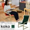 アームチェア 北欧風 フォレストグリーン バーチ プライウッド 椅子 曲げ木 曲木 緑 koko ココ
