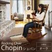 ロッキングチェア 木製 (R3175) ショパン カラー:オーク 揺り椅子