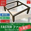 ウッドデッキ DIY 単品 アルミ製 縁台 0.25坪 デッキフレーム ファースター(材は別売り)