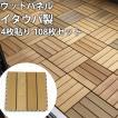 ウッドパネル ウッドデッキパネル 4枚貼り (108枚セット) 天然木 イタウバ