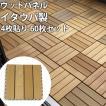 ウッドパネル ウッドデッキパネル 4枚貼り (60枚セット) 天然木 イタウバ