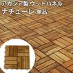 ウッドパネル ウッドデッキパネル 天然木 12枚貼り (1枚単品) アカシア製パネル ナチューレ