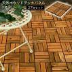 ウッドパネル ウッドデッキパネル 天然木 12枚貼り (27枚セット) アカシア製パネル ナチューレ