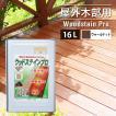 塗料 木材 油性 ウッドステインプロ 16L ウォールナット