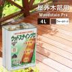 塗料 木材 油性 ウッドステインプロ 4L ウォールナット 単品