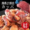 牛肉 肉 和牛 赤身肉 【希少】手切りカッパ(たれ漬け)鹿児島県産黒毛和牛 200g 希少部位特集