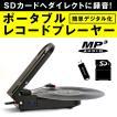 ポータブルレコードプレーヤー ポータブル レコードプレーヤー デジタル録音 MP3対応 SDカードに保存 PT-208E