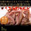 【送料無料】【つまみ 燻製 馬肉】【馬刺し】幻の酒のつまみ 馬刺しの燻製 うまトロカルビ 100g×10P どど〜んと1kg さいぼし