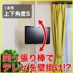 壁掛けテレビ台 壁掛け金具  突っ張り 壁寄せテレビスタンド 壁面 エアーポール 12-26インチ ap-112 Sサイズ 突っ張りテレビスタンド テレビ取り付け金具セット
